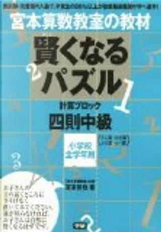賢くなるパズル四則中級 by 宮本哲也