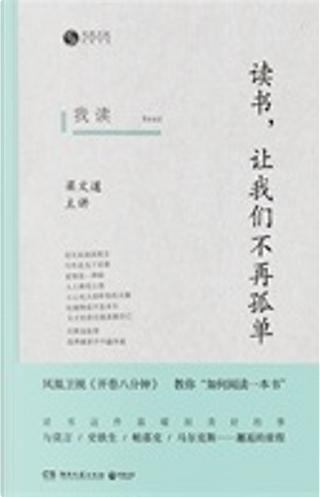 我读 by 梁文道
