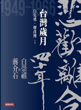 悲歡離合四十年:白崇禧與蔣介石(下) by 白先勇, 廖彥博