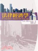 法律經濟學 by 理查.波斯納