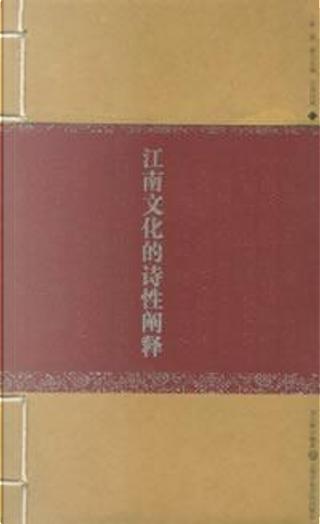 江南文化的诗性阐释 by 刘士林