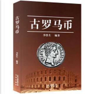古罗马币 by 李铁生
