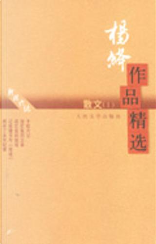 杨绛作品精选 by 楊絳