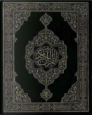 القرآن الكريم by