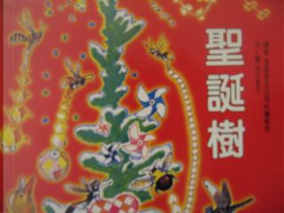 聖誕樹 by 加古里子