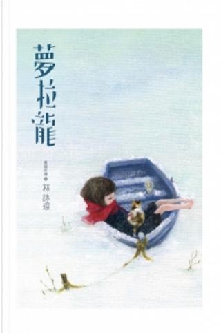 著謎外傳 2 by 林詠琛