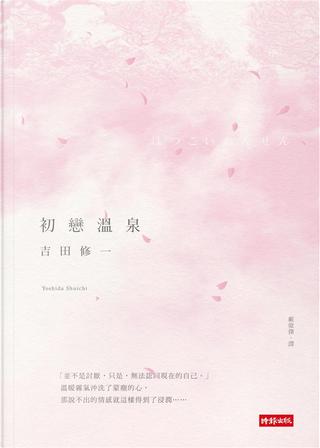 初戀溫泉 by 吉田 修一