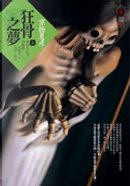 狂骨之夢(上) by 京極 夏彦