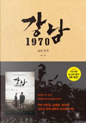 강남 1970 by 유하