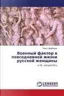 Военный фактор в повседневной жизни русской женщины by Павел Щербинин