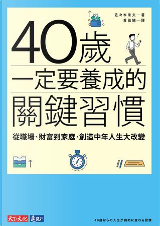 40歲一定要養成的關鍵習慣 by 佐佐木常夫