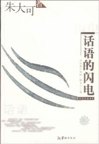 话语的闪电 by 朱大可