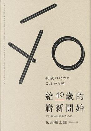 給40歲的嶄新開始 by 松浦彌太郎