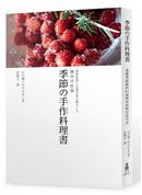 季節の手作料理書 by 中川摩