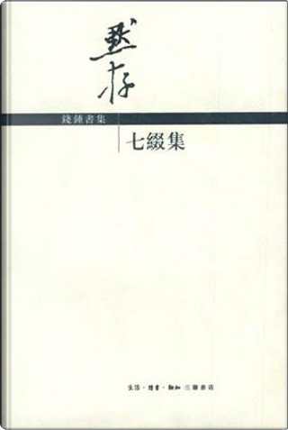 钱钟书集 by 钱钟书