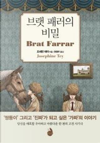 브랫 패러의 비밀 by 조세핀테이