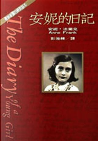 安妮的日記 by 奧圖 .法蘭克, 安妮.法蘭克, 莫珍.普萊斯勒