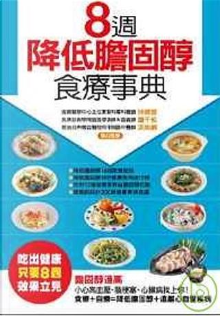 8週降低膽固醇食療事典 by 康鑑文化編輯部