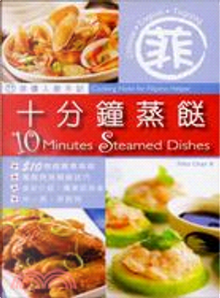 10 Minutes Steamed Dishes by Feliz Chan