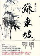 康震評說:蘇東坡 by 康震