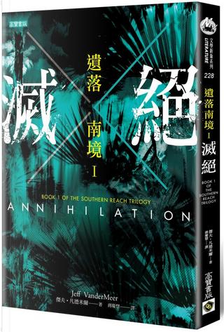 遺落南境Ⅰ滅絕 Annihilation by 傑夫‧凡德米爾 Jeff Vandermeer