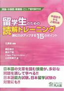 留学生のための読解トレーニング by 石黒圭