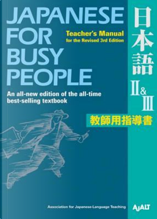 Japanese for Busy People II & III by Association For Japanese-Language