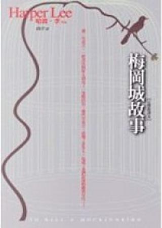 梅岡城故事 by Harper Lee