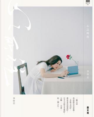 心之所往 by 李佳芯