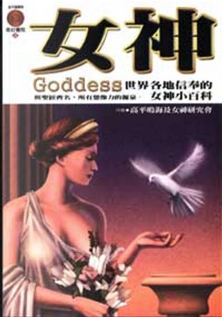 女神 by 高平鳴海