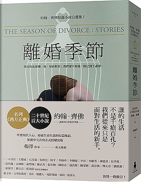 離婚季節 by John Cheever