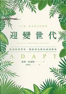 迎變世代 by Tim Harford