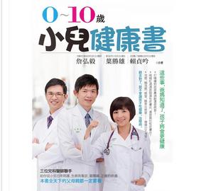 0-10歲小兒健康書 by 葉勝雄, 賴貞吟, 詹弘毅