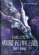 勇闖五洋巨龍 TIGER'S VOYAGE by Colleen Houck 柯琳 霍克