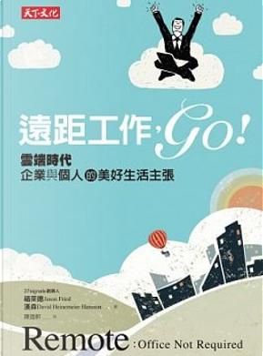 遠距工作,go! by David Heinemeier Hansson, Jason Fried