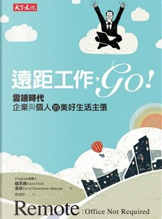 遠距工作,go! by David Heinemeier Hansson, Jason Fried