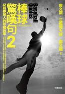 棒球驚嘆句 2 by 曾文誠, 正義鷹大俠, 鄭又嘉