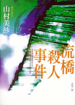 流橋殺人事件 by 山村美紗