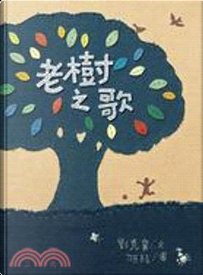 老樹之歌 by 劉克襄