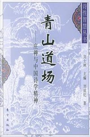 青山道场 by 刘士林