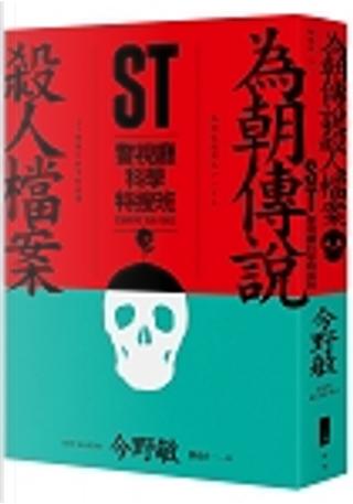 ST警視廳科學特搜班:為朝傳說殺人檔案 by 今野敏