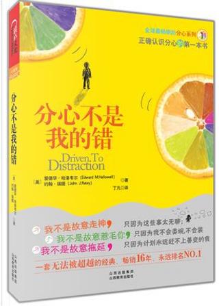 分心不是我的錯 by 愛德華.哈洛韋爾[美], 約翰.瑞提[美]
