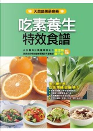吃素養生特效食譜 by 康鑑文化編輯部