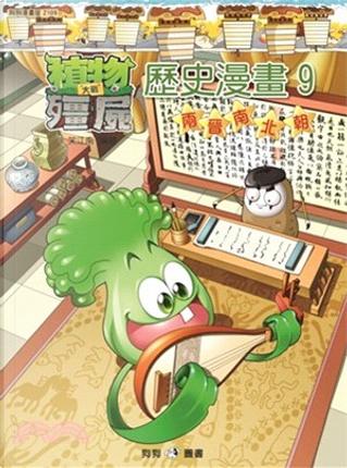 植物大戰殭屍:歷史漫畫 9 兩晉南北朝 by 笑江南