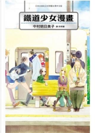 鐵道少女漫畫 by 中村 明日美子