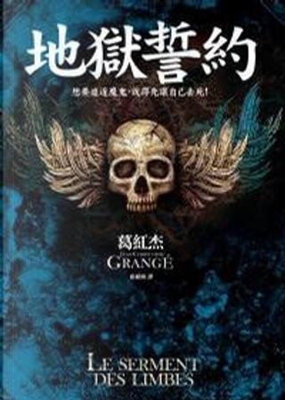 地獄誓約 by 葛紅杰