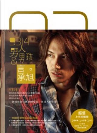 9314男人與男孩【上市珍藏版】(寫真集+文字書‧兩冊合購不分售‧附DVD) by 角子