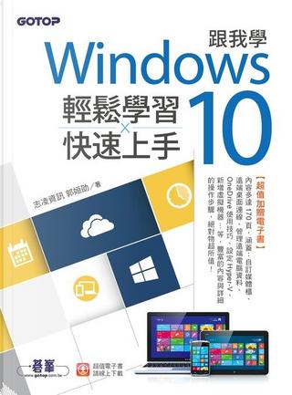 跟我學Windows 10輕鬆學習x快速上手 by 郭姮劭