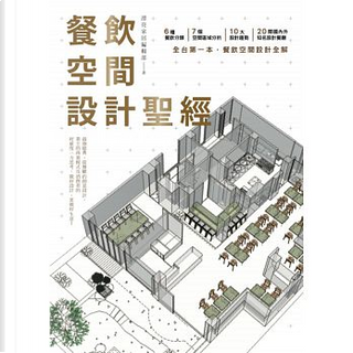 餐飲空間設計聖經 by 漂亮家居編輯部