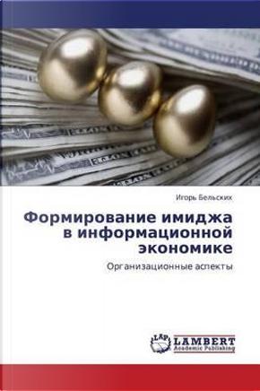 Формирование имиджа в информационной экономике by Игорь Бельских